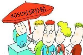 2016年9月4050人员社保补贴最新政策